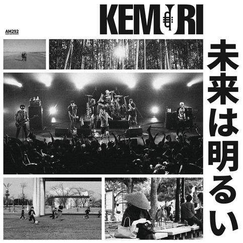 kemuri_large